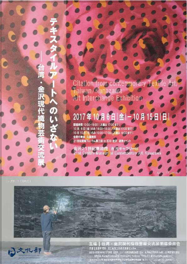 99d953ee844e テキスタイルアートへのいざないー台湾・金沢現代織物芸術交流展